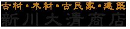 新川大清商店